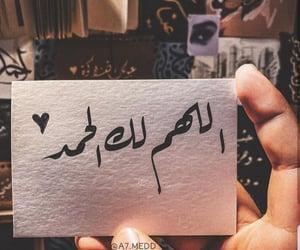 الحمد لله, إسﻻميات, and رمضان مبارك image