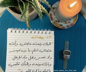 رمضان كريم, دُعَاءْ, and رَمَضَان image