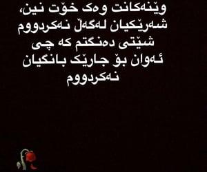 song, kurd, and kurdish image