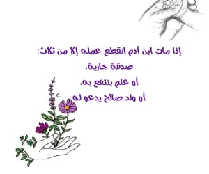 حُبْ, دُعَاءْ, and ادعية image