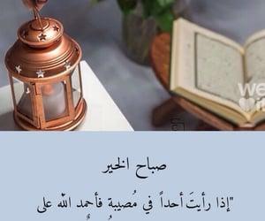 arabic, رَمَضَان, and صباح النور image