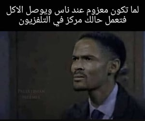 funny, اقتباس اقتباسات, and عربي عربيات عرب image