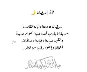 arabic, رمضان كريم, and اسﻻميات image