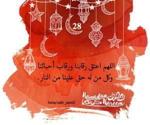 رمضان كريم, دعاء رمضان, and 28 رمضان image