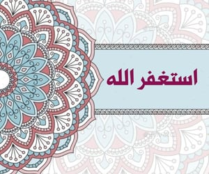 ﻋﺮﺑﻲ, استغفرالله, and الاستغفار image
