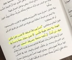 خالد المنيف, حب عشق غرام غزل, and اقتباسات اقتباس image