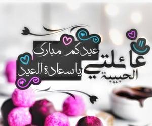 عيد سعيد, الُعّيّدً, and عائلتي image