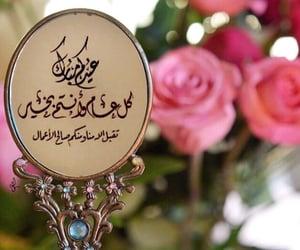 عيد سعيد, كل عام وانتم بخير, and عٌيِّدٍ image