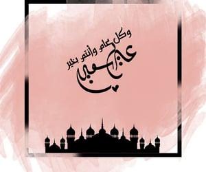 happy eid image