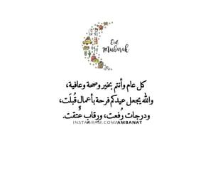 eid mubarak, عيد سعيد, and ambanat image
