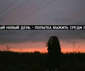 цитаты на русском, сохраненки, and грусть image