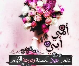 aid, eid, and ابي image