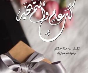 aid, eid, and عيد سعيد image