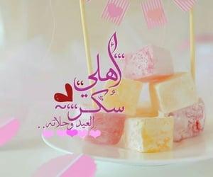 aid, eid, and الُعّيّدً image