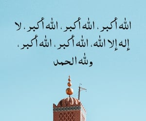 اقتباس اقتباسات, عربي عربيات عرب, and عيد مبارك سعيد image