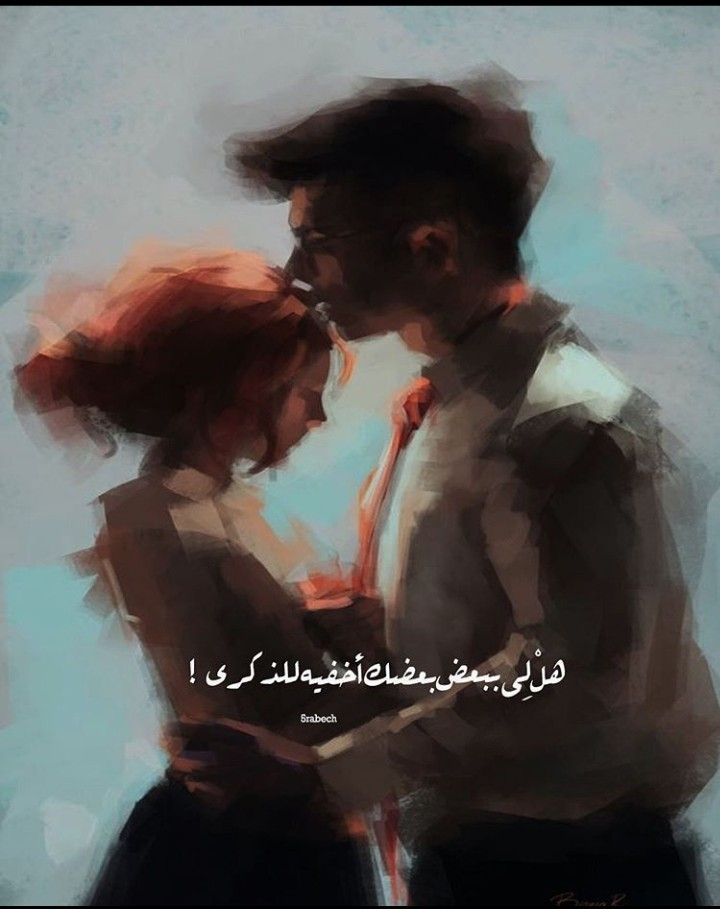 1000 Images About كبلات On We Heart It See More About ح ب