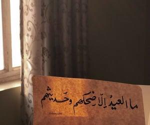 عيد الفطر, عيد سعيد مبارك, and حب عشق غرام غزل image