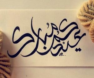 eid mubarak, happy eid, and عساكم من عواده image