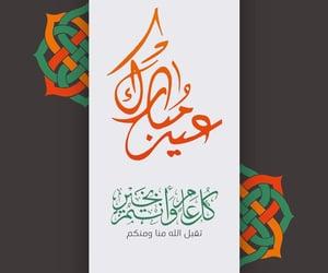eid, word, and رَمَضَان image