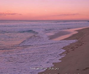 arabic, nature, and quotes image