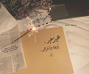 عيد سعيد and كل عام وانتم بخير image