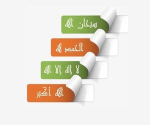 الله, سبحان_الله, and الله_أكبر image