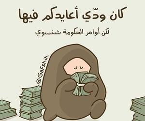 عيد سعيد, عيد الفطر, and عيد مبارك image
