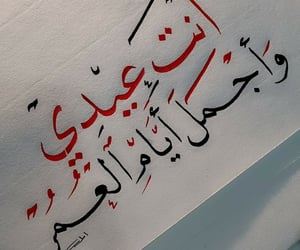 عيد سعيد, عيد فطر مبارك, and انت عيدي image