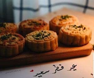 عيد فطر سعيد image