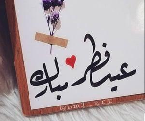 عيد فطر مبارك image