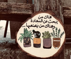 السعادة, كتابات مبعثرات عربي, and كراكيب خواطر كلمات image