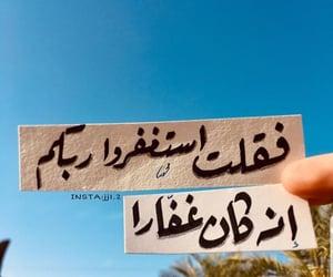 أستغفر الله, إسﻻميات, and كلمات كتابات بالعربي image