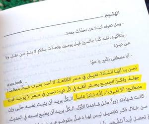 اقتباسات اقتباس, مخطوطات مخطوط خط خطوط, and حسنين الحسيني image