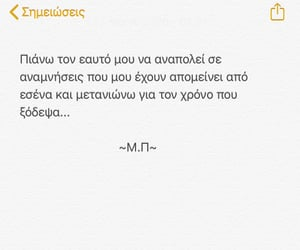 life, αναμνήσεις, and feelings image