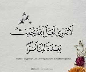 الله, دُعَاءْ, and ادعيه image