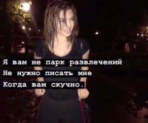 грусть, цитаты на русском, and сохраненки image