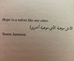 any other, storm jameson, and اقتباسات اقتباس image