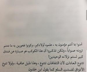 ابن خلدون, عربي كلمات إقتباس, and اقتباسات كتب بالعربي image