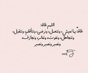 allah, arabic, and الله image