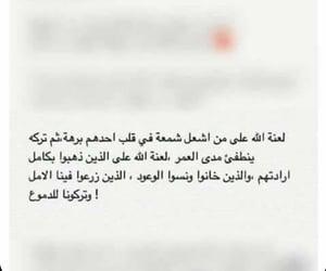 arab, love, and وعد image