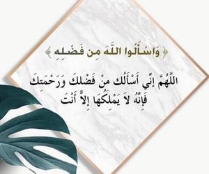 دُعَاءْ and يارب  image