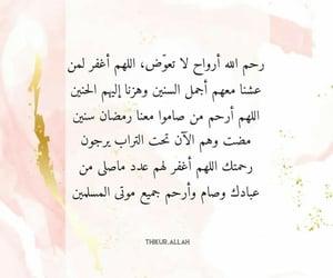 دُعَاءْ, رَمَضَان, and اللهم_آمين image