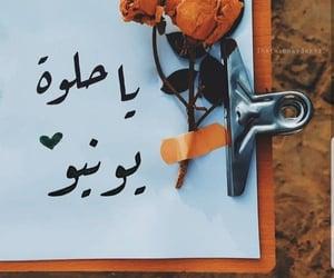 يونيو, حواء, and بالعربي راق لي image