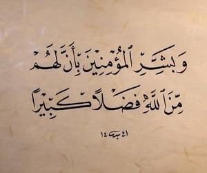 الله, حُبْ, and سﻻم image