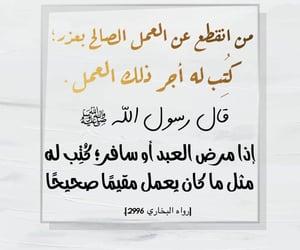 islam, ksa, and ﻋﺮﺑﻲ image