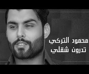 music video, محمود التركي, and اغاني عراقية image