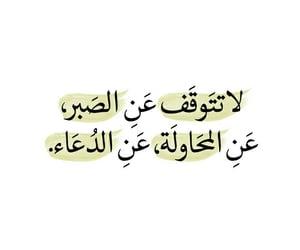 ﺭﻣﺰﻳﺎﺕ, ﺍﻗﺘﺒﺎﺳﺎﺕ, and arabic image