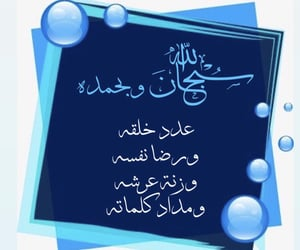ذكرً, ذكر_الله, and ذكرالله image