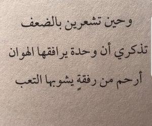 عربي كلمات إقتباس image