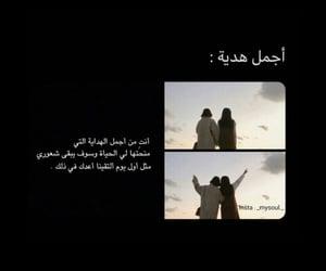 كلمات, صديقتي, and ﻋﺮﺑﻲ image